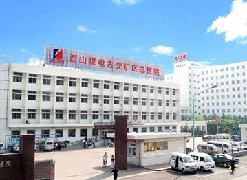 <b>古交中心医院</b>