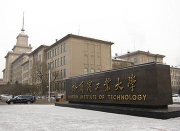 <b>哈尔滨工业大学</b>