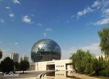 <b>西安自然博物馆</b>
